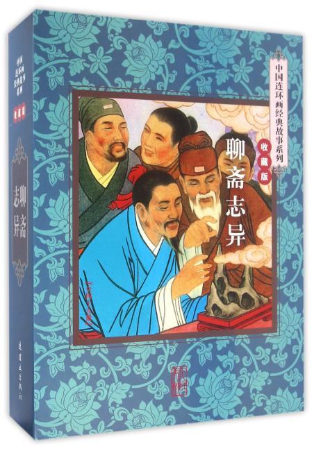 中国连环画经典故事系列-聊斋志异