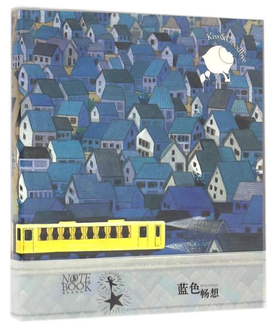 幾米系列·蓝色畅想