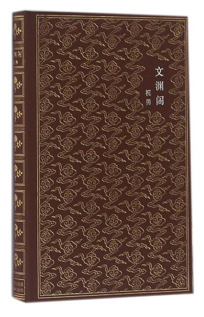 故宫秘境文丛·文渊阁:文人的骨头