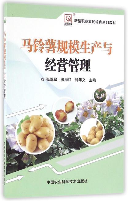 马铃薯规模生产与经营管理
