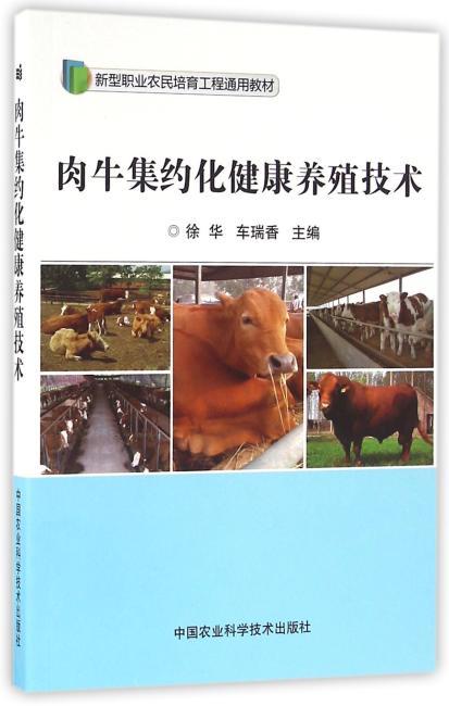 肉牛集约化健康养殖技术