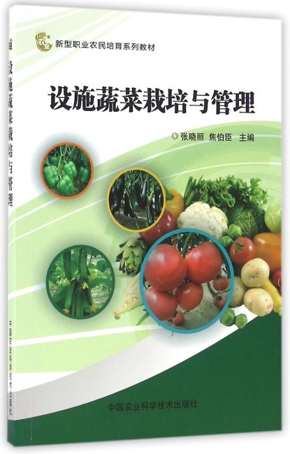 设施蔬菜栽培与管理