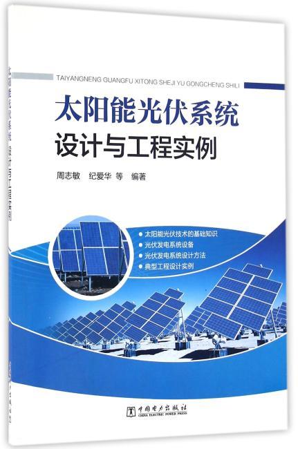 太阳能光伏系统设计与工程实例