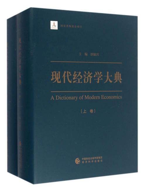 现代经济学大典(上、下卷)