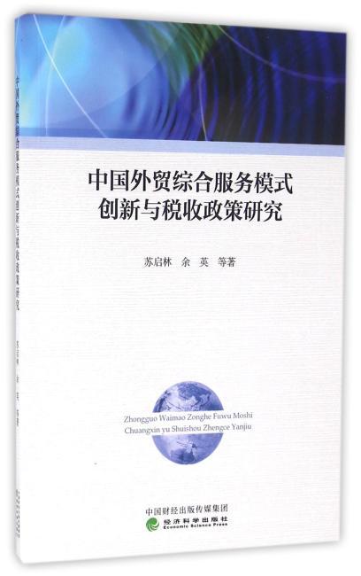 中国外贸综合服务模式创新与税收政策研究