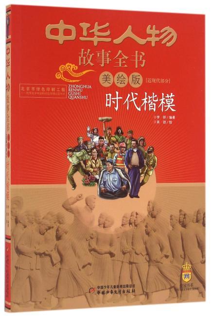 中华人物故事全书(美绘版)近现代部分——时代楷模