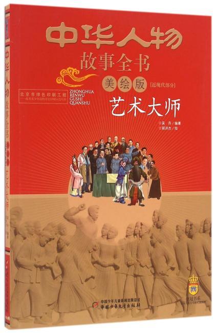 中华人物故事全书(美绘版)近现代部分——艺术大师