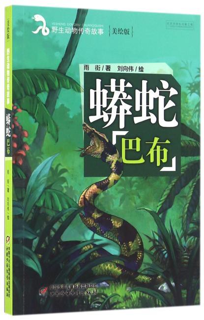 野生动物传奇故事——蟒蛇巴布