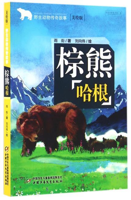 野生动物传奇故事——棕熊哈根
