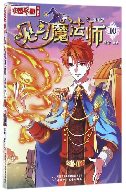 《中国卡通》漫画书——见习魔法师10·漫画版