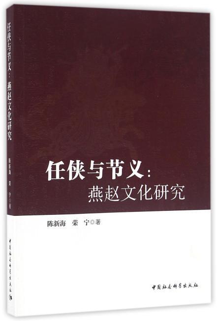 任侠与节义:燕赵文化研究