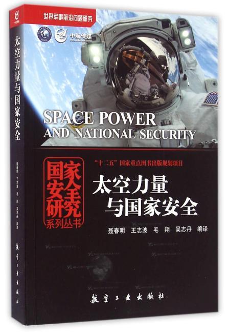 太空力量与国家安全