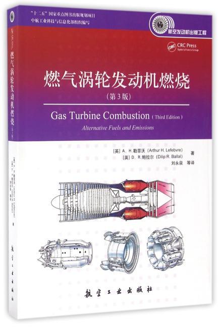 燃气涡轮发动机燃烧:第3版