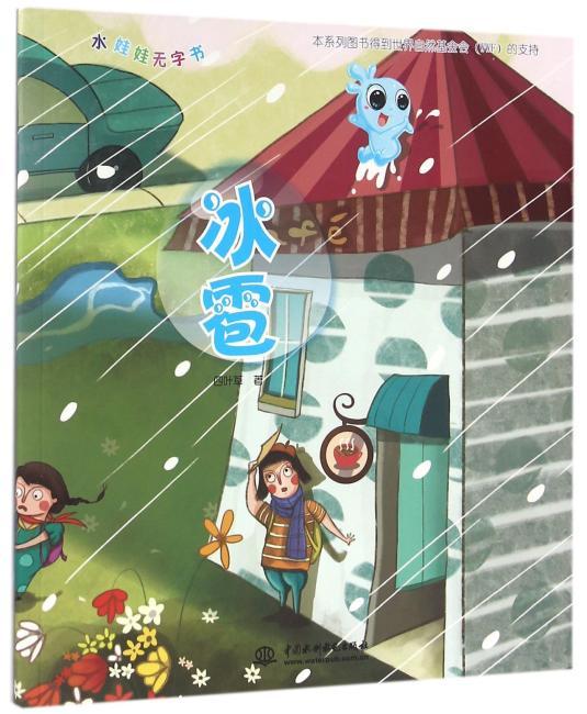 冰雹(水娃娃无字书)