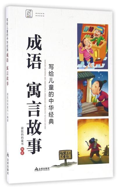 写给儿童的中华经典·成语 寓言故事