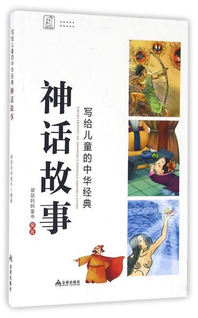 写给儿童的中华经典·神话故事