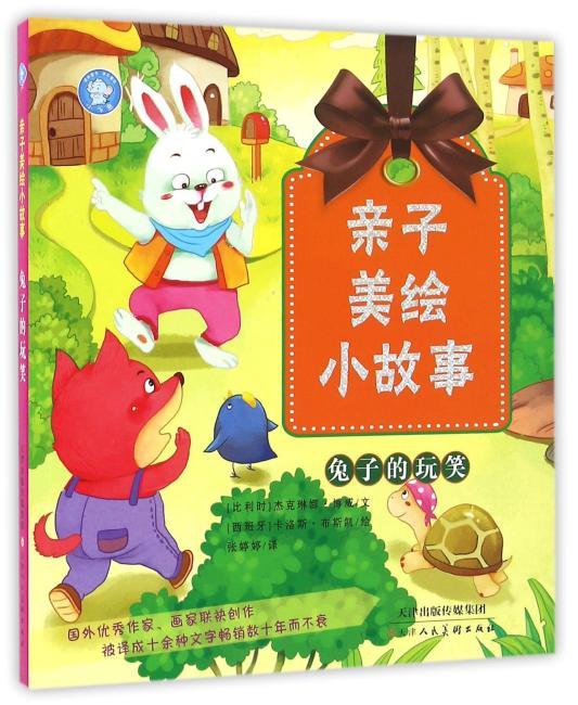 ZD亲子美绘小故事·兔子的玩笑