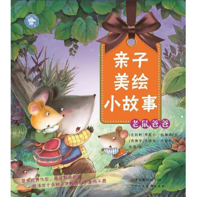 ZD亲子美绘小故事·老鼠爸爸