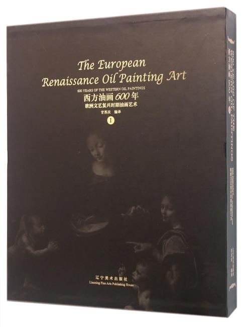 西方油画600年(1)欧洲文艺复兴时期油画艺术