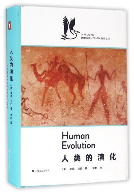 人类的演化