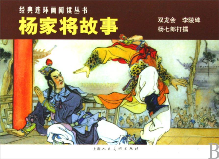 杨家将故事---经典连环画阅读丛书