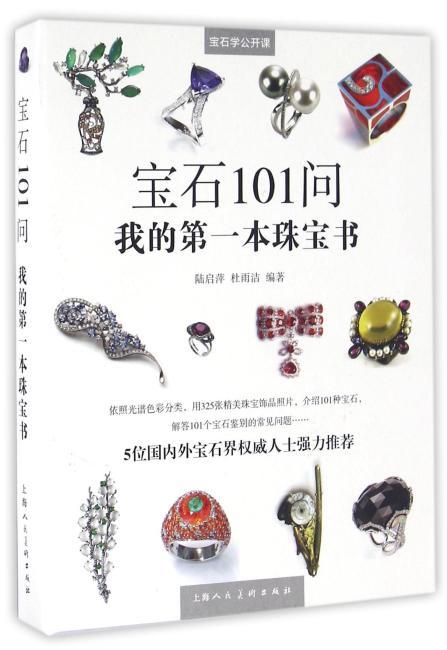 宝石101问—我的第一本珠宝书
