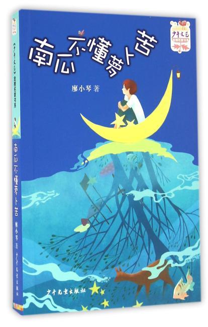 《少年文艺》金榜名家书系-短篇小说季《南瓜不懂萝卜苦》