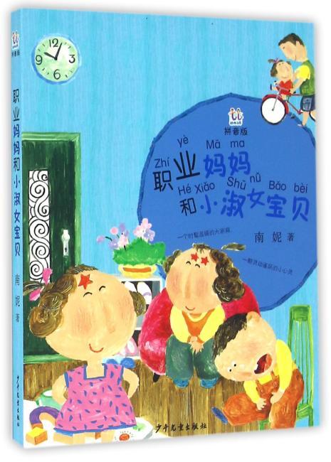 桃桃丛书拼音版职业妈妈和小淑女宝贝