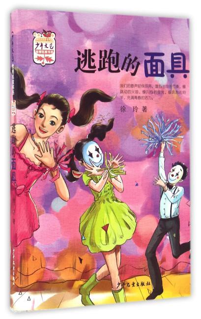 《少年文艺》金榜名家书系逃跑的面具