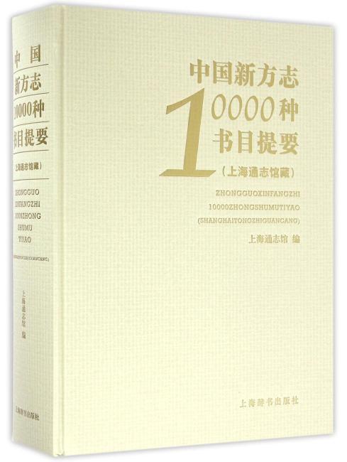 中国新方志10000种书目提要(上海通志馆藏)
