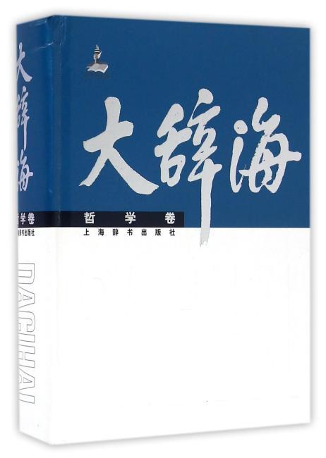 大辞海·哲学卷(第二版)