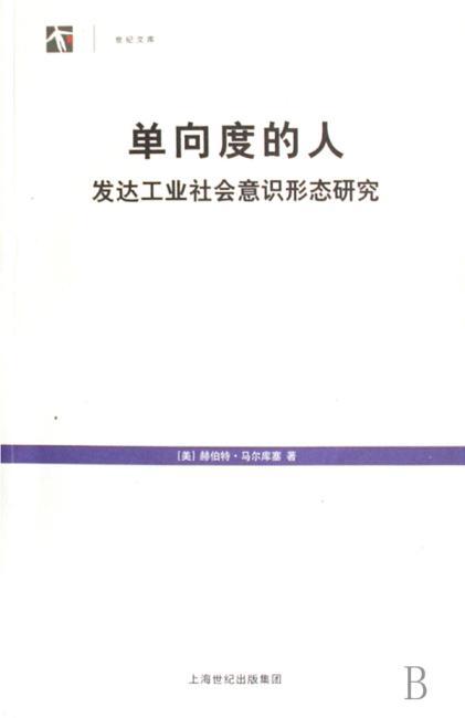 单向度的人--发达工业社会意识形态研究(世纪文库)