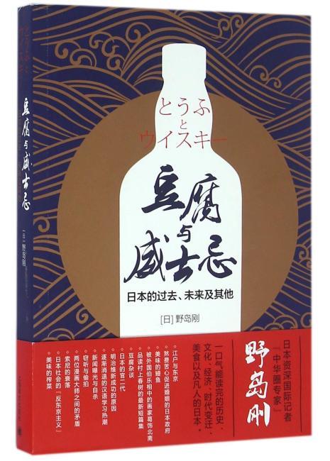 豆腐与威士忌:日本的过去、未来及其他