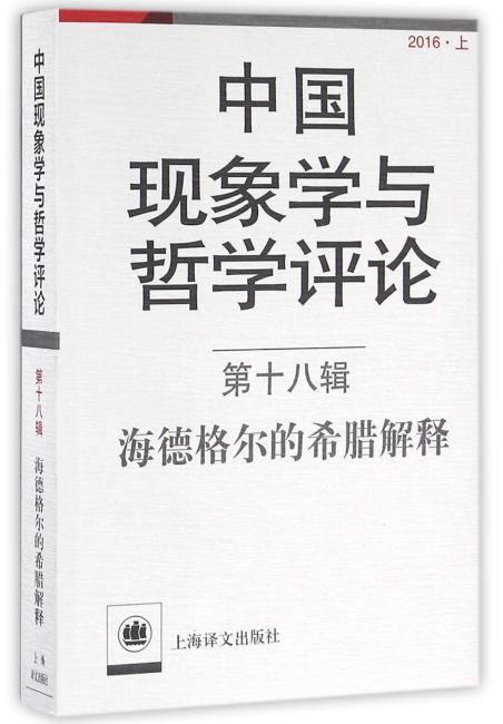 海德格尔的希腊解释(中国现象学与哲学评论:第十八辑)