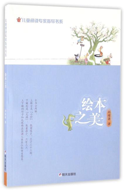 儿童阅读专家指导书系——绘本之美