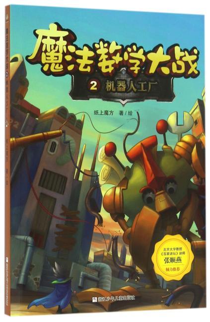魔法数学大战:机器人工厂