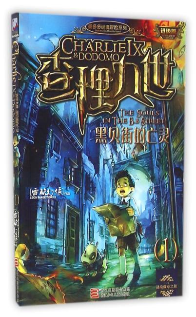 墨多多谜境冒险系列 查理九世 进级版:黑贝街的亡灵(1)