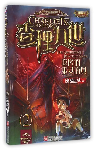 墨多多谜境冒险系列 查理九世 进级版:隐匿的巫女面具(2)