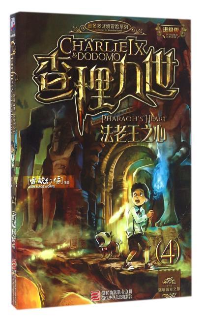 墨多多谜境冒险系列 查理九世 进级版:法老王之心(4)