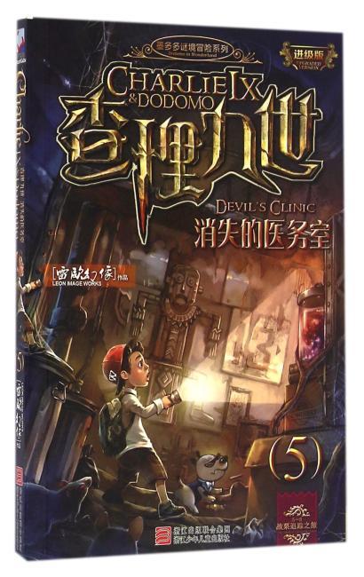 墨多多谜境冒险系列 查理九世 进级版:消失的医务室(5)