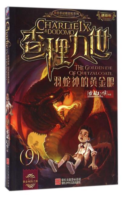 墨多多谜境冒险系列 查理九世 进级版:羽蛇神的黄金眼(9)