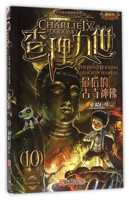 墨多多谜境冒险系列 查理九世 进级版:最后的古寺神佛(10)
