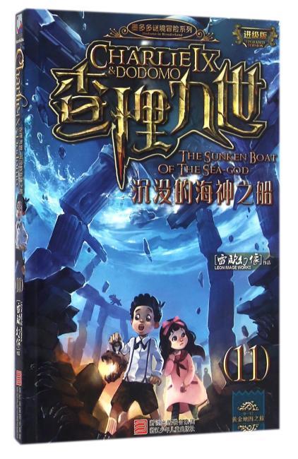 墨多多谜境冒险系列 查理九世 进级版:沉没的海神之船(11)