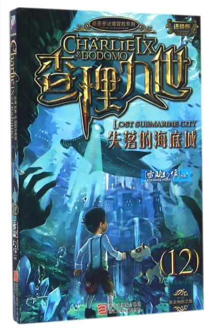 墨多多谜境冒险系列 查理九世 进级版:失落的海底城(12)