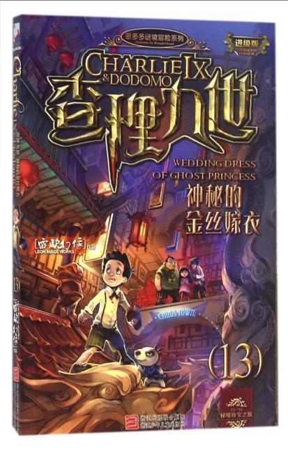 墨多多谜境冒险系列 查理九世 进级版:神秘的金丝嫁衣(13)