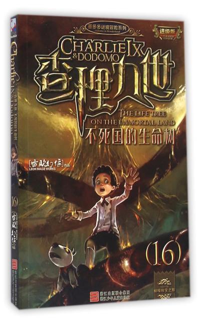 墨多多谜境冒险系列 查理九世 进级版:不死国的生命树(16)