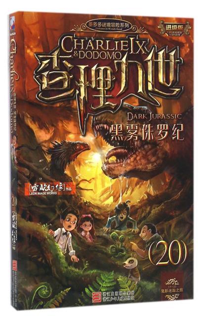 墨多多谜境冒险系列 查理九世 进级版:黑雾侏罗纪(20)