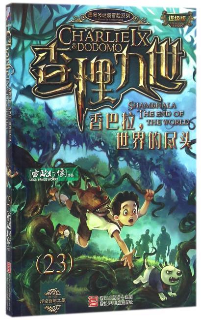 墨多多谜境冒险系列 查理九世 进级版:香巴拉,世界的尽头(23)