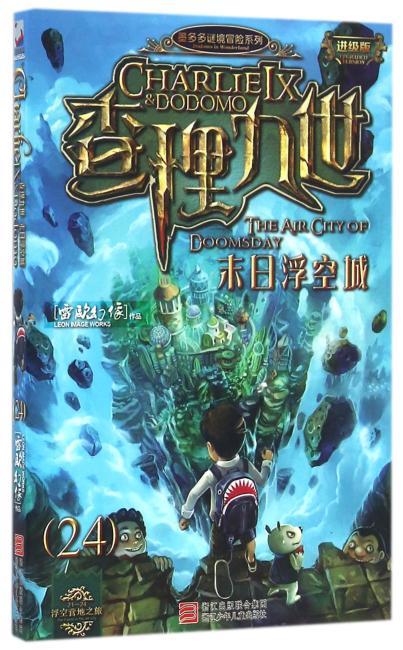 墨多多谜境冒险系列 查理九世 进级版:末日浮空城(24)
