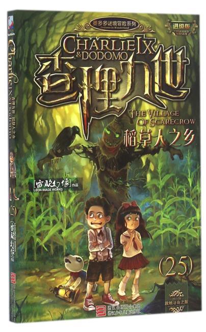 墨多多谜境冒险系列 查理九世 进级版:稻草人之乡(25)
